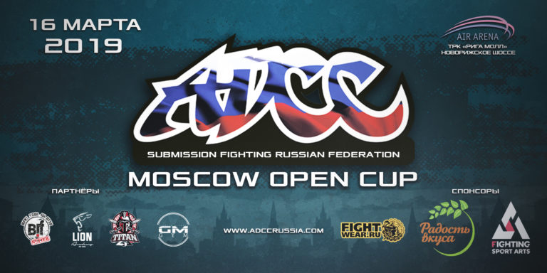 ADCC MOSCOW CUP 2019