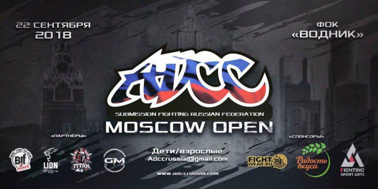 РЕЗУЛЬТАТЫ OPEN MOSCOW 2018
